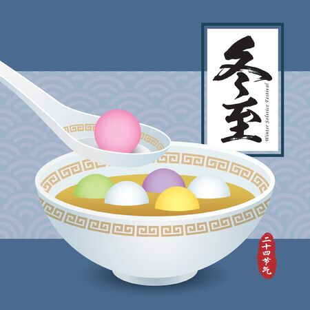 Dong Zhi means winter solstice festival, solar term in chinese lunar calendars. TangYuan (sweet dumplings) serve with soup. Chinese cuisine vector illustration. Ilustracja
