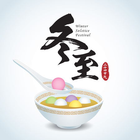 Dong Zhi means winter solstice festival, 24 solar term in chinese lunar calendars. TangYuan (sweet dumplings) serve with soup isolated on white. Chinese cuisine vector illustration.