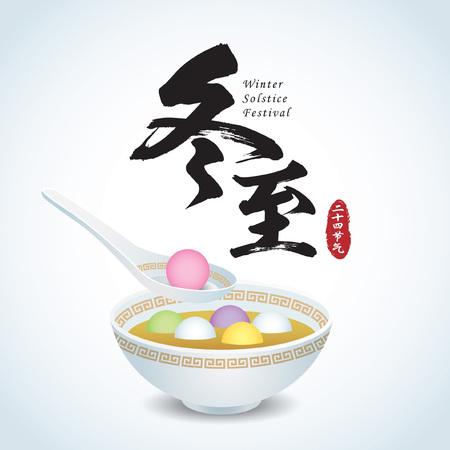 Dong Zhi oznacza festiwal przesilenia zimowego, 24 terminy słoneczne w chińskich kalendarzy księżycowych. TangYuan (słodkie pierogi) podawać z zupą na białym. Ilustracja wektorowa kuchnia chińska.
