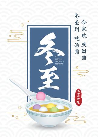 Dong Zhi - Wintersonnenwende Festival. Tang Yuan (Süße Knödelsuppe). Vektor chinesisches Essen. (Bildunterschrift: Lass uns gemeinsam die Knödelsuppe während des Festivals genießen, 24 Sonnenstunden)