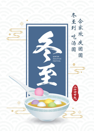Dong Zhi - Winter Solstice Festival. Tang Yuan (sweet dumpling soup). Vector chinese food. (caption: Lets enjoy sweet dumpling soup together during the festival, 24 solar term)