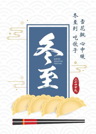 Dong Zhi - Festival do Solstício de Inverno. Jiao Zi (bolinhos) com pauzinhos. Comida chinesa de vetor. (legenda: Vamos desfrutar de deliciosos bolinhos juntos durante o festival, 24 termo solar)