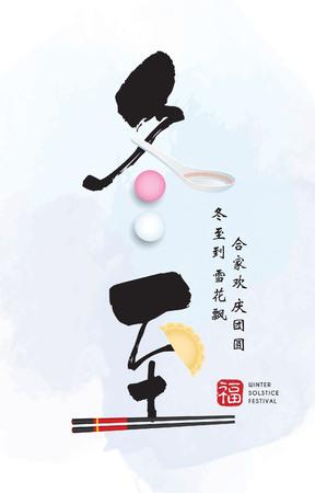 Dong Zhi - Festival de Solsticio de Invierno. Tang Yuan (albóndigas dulces) y Jiao Zi (albóndigas). Comida china de vector. (leyenda: celebremos el festival junto con la familia amada, bendición)