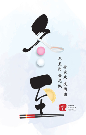 Dong Zhi - Winter Solstice Festival. Tang Yuan ( sweet dumplings) & Jiao Zi (dumplings). Vector chinese food. (caption: Let's celebrate the festival together with beloved family, blessing) Illustration