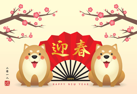 2018 chinese new year greeting card template. Cute cartoon dog with red chinese fan and cherry blossom trees. (translation: Welcoming spring season ; 2018, year of the dog)