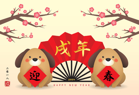 2018 chinese new year greeting card template. Cute cartoon dog with couplet, chinese fan and cherry blossom trees. (translation: Welcoming spring season ; 2018, year of the dog) Иллюстрация
