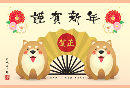 2018 japan new year greeting card template cute cartoon shiba 2018 japan new year greeting card template cute cartoon shiba dog with fan and floral m4hsunfo