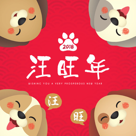 2018 year of the dog banner.