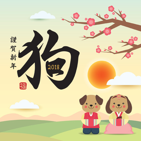 Chinese new year illustration with lanterns cartoon dogs and 92821020 korean new year or seollal greeting template cartoon dogs wearing hanbok with landscape sun and cherry blossom tree caption year of the dog m4hsunfo