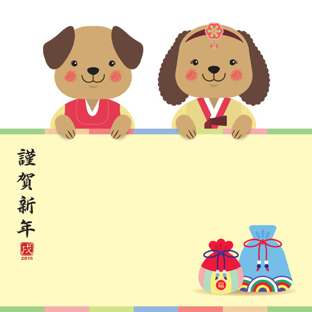 Korean New Year or Seollal greeting template or copy space. Cute cartoon dogs with blank card and lucky bags. (caption: Season's greeting, Year of the Dog)