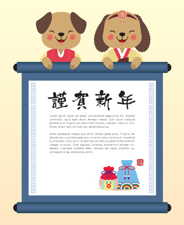 Korean New Year or Seollal greeting template or copy space. Cute cartoon dogs with scroll and lucky bags. Korea spring season illustration in flat vector. (caption: Season's greeting) Иллюстрация