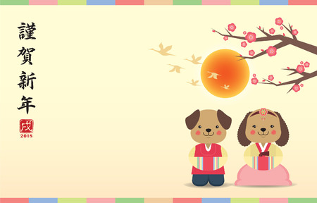 Korean New Year or Seollal greeting template or copy space. Cartoon dogs wearing hanbok with sun, flying bird and cherry blossom tree. (caption: Seasons greeting, Year of the Dog)