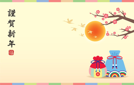 Korean New Year or Seollal greeting template or copy space. Cherry blossom tree, flying bird, sun and lucky bags. Korea spring season illustration. (caption: Season's greeting, blessing)