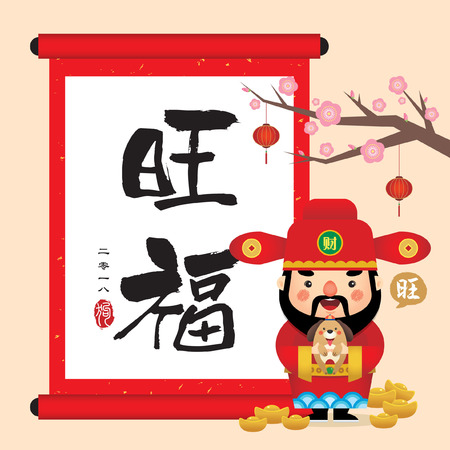 2018 Chinese New Year template with cartoon god of wealth holding dog. Vectores