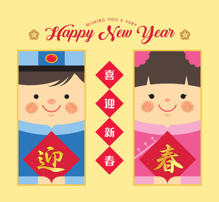 Cute cartoon chinese kids holding couplet in flat vector design. Chinese new year template design for red packet, label, tag, bookmark, greeting card or print. (translation: season's greeting) Vettoriali