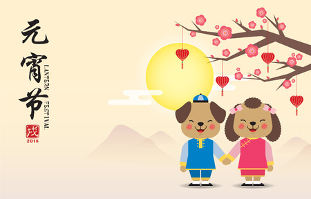 Lantern festival or Chinese valentines day (Yuan Xiao Jie). Cute cartoon dogs holding hands with heart shape lanterns, plum blossom tree & landscape. (caption: Lantern festival, year of the dog)