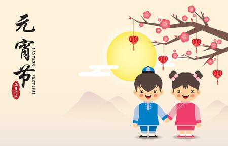 Lantern festival / Chinese valentine's day (Yuan Xiao Jie). Cute cartoon chinese boy & girl holding hand with heart shape lanterns & plum blossom tree. (caption: happy lantern festival, 15th Jan) Vettoriali