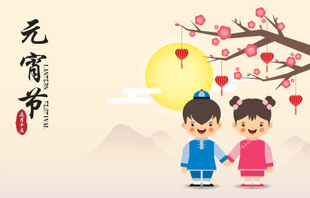 Lantern festival  Chinese valentines day (Yuan Xiao Jie). Cute cartoon chinese boy & girl holding hand with heart shape lanterns & plum blossom tree. (caption: happy lantern festival, 15th Jan)