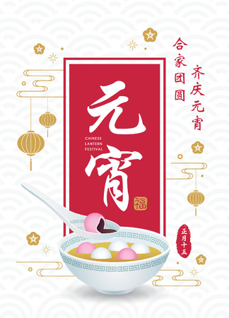 Yuan Xiao Jie - Lantern Festival. Tang Yuan (sweet dumpling soup) with lanterns. Vector chinese food. (caption: Family reunited to celebrate festival ; Lantern Festival ; 15th lunar January) Illustration
