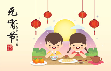Lantern festival or Yuan Xiao Jie. Cute cartoon girl & boy enjoying sweet dumpling soup & tea with lanterns, citrus fruit, dumplings, night background. (caption: happy lantern festival, 15th Jan)