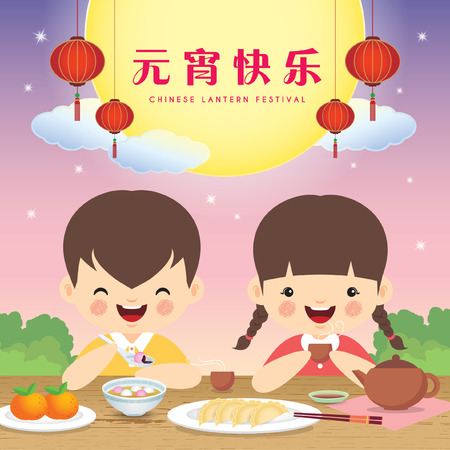 Lantern festival or Yuan Xiao Jie. Cute cartoon girl & boy enjoying sweet dumpling soup & tea with lanterns, citrus fruit, dumplings, night background. (caption: happy lantern festival)