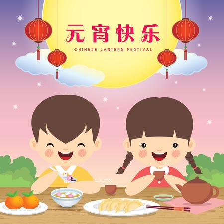 Festival de la linterna o Yuan Xiao Jie. Muchacha y muchacho lindos de la historieta que gozan de la sopa y del té dulces de la bola de masa hervida con las linternas, agrios, bolas de masa hervida, fondo de la noche. (título: feliz festival de la linterna)