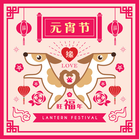 Happy lantern festival or Chinese valentine's day (Yuan Xiao Jie). Cute cartoon dogs with heart shape lanterns & flowers. (caption: Wishing you a prosperous chinese lantern festival)