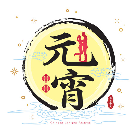 Happy lantern festival or Chinese valentine's day (Yuan Xiao Jie). Couple silhouette with lanterns. (caption: Happy chinese lantern festival, 15th lunar January)