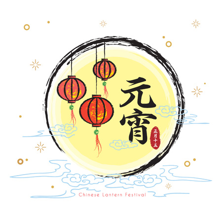 Happy lantern festival or Chinese valentine's day (Yuan Xiao Jie) with hand drawn lanterns. (caption: Happy chinese lantern festival, 15th lunar January) Stock Illustratie
