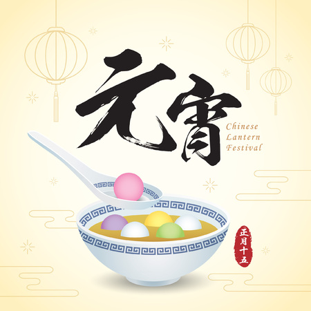 Chinese lantern festival (Yuan Xiao Jie). TangYuan (sweet dumplings) serve with soup. Chinese cuisine vector illustration. (caption: Chinese lantern festival, 15th lunar January) 일러스트