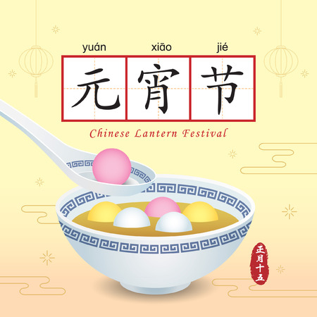 Chinese lantern festival (Yuan Xiao Jie). TangYuan (sweet dumplings) serve with soup. Chinese cuisine vector illustration. (caption: Chinese lantern festival, 15th lunar January) Çizim