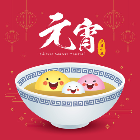 Chinese lantern festival (Yuan Xiao Jie). Cute cartoon TangYuan (sweet dumplings) family. Chinese cuisine vector illustration. (caption: Chinese lantern festival, 15th lunar January) Banco de Imagens - 94761147