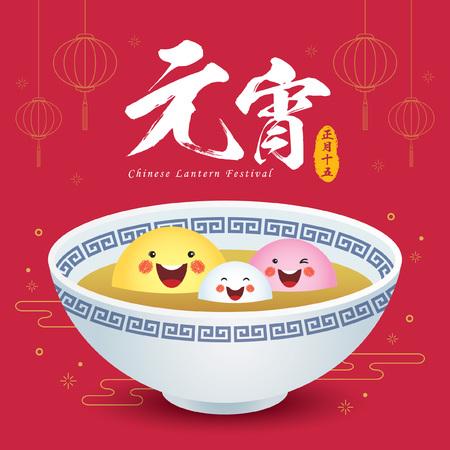 Festival de lanterna chinesa (Yuan Xiao Jie). Família bonito dos desenhos animados TangYuan (bolinhos doces). Ilustração do vetor de cozinha chinesa. (legenda: festival das lanternas chinesas, 15 de janeiro lunar) Ilustración de vector