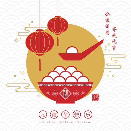 Tang Yuan (sweet dumplings) & lanterns. Chinese cuisine vector illustration. (caption: Family reunited to celebrate festival ; Happy Chinese Lantern Festival ; 15th lunar January)