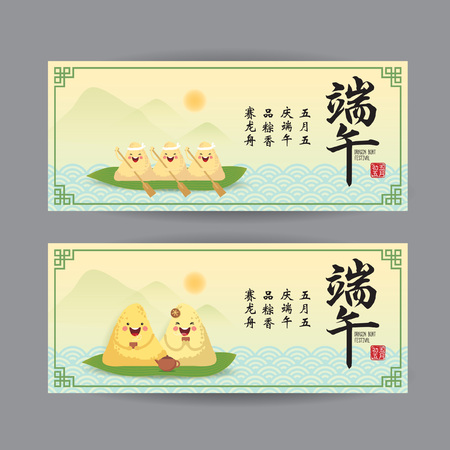 Set of Dragon Boat Festival banner template. (Translation: Enjoy delicious rice dumpling and dragon boat racing during the dragon boat festival on 5th may chinese calendar)