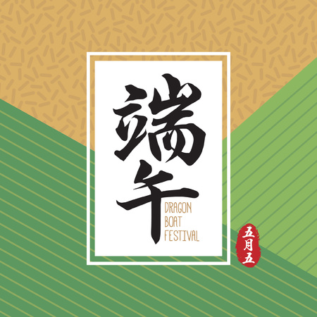 Dragon boat festival greetings template. Vector texture design base on rice dumpling colour. (caption: dragon boat festival, 5th may chinese calendar) Vettoriali