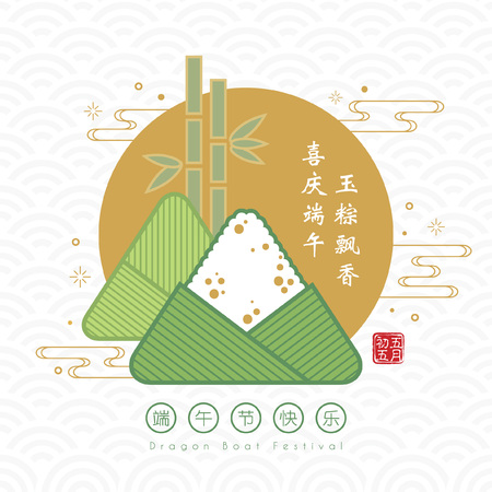 Symbol of rice dumpling and bamboo. (translation: The aroma of rice dumpling makes you think of your beloved family, let's celebrate the dragon boat festival together on 5th may chinese calendar) Vectores
