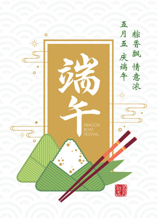 Symbol of rice dumpling and chopstick. (translation: The aroma of rice dumpling makes you think of your beloved family, let's celebrate the dragon boat festival together on 5th may chinese calendar)