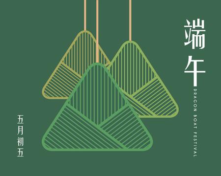 Modèle de carte de voeux de festival de bateau-dragon. Symbole de boulette de riz isolé sur fond vert. (traduction: festival des bateaux-dragons, calendrier chinois du 5 mai)