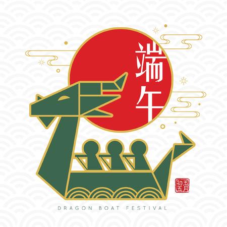 Dragon boat festival greeting card template. Symbol of dragon boat racing. (translation: dragon boat festival, 5th may chinese calendar) Stock Illustratie