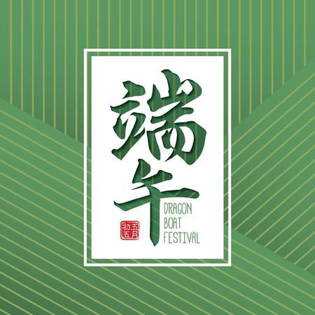 Drachenboot Festival Gruß Vorlage. Vektorbeschaffenheit oder Hintergrunddesignbasis auf dem Bambusblatt des Reismehlkloßes. (Bildunterschrift: Drachenbootfest, 5. Mai - Chinesischer Kalender) Vektorgrafik