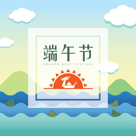 Dragon boat festival greeting card template. Symbol of dragon boat and rice dumpling with sun on landscape background. (translation: dragon boat festival)
