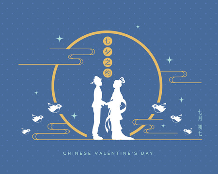 Qixi Festival or chinese valentine's day. Celebration of the yearly dating of cowherd