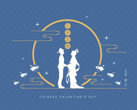 Festival Qixi o San Valentino cinese. Celebrazione della datazione annuale del pastore