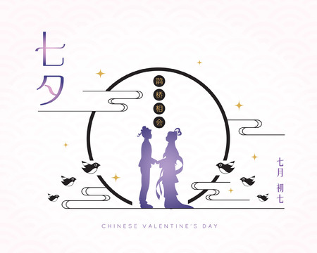 Qixi Festival or chinese valentine's day. Celebration of the yearly dating of cowherd and weaver girl on magpie bridge. (caption: QiXi, cowherd and weaver girl dating on magpie bridge ; 7th July) Stock Illustratie