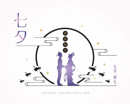 Festival Qixi o día de san valentín chino. Celebración de la datación anual del pastorcillo y la niña tejedora en el puente de la urraca. (leyenda: QiXi, la pastora y la tejedora saliendo en el puente de la urraca; 7 de julio)
