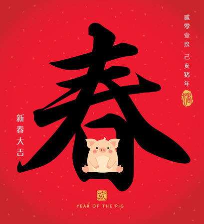 Chinese calligraphy - Spring with cute cartoon pig.