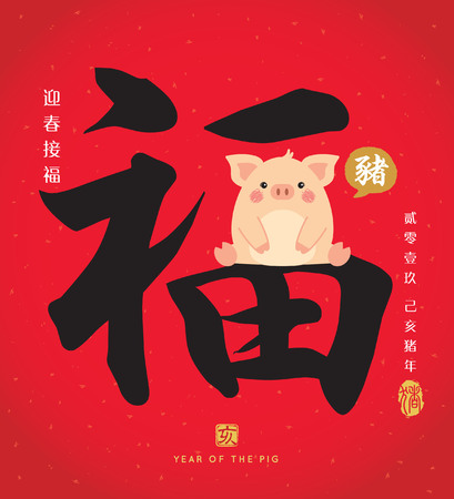 Chinese calligraphy - Blessing with cute cartoon pig.