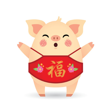 2019 year of the pig. Cute cartoon pig wearing Chinese dudou (yem).