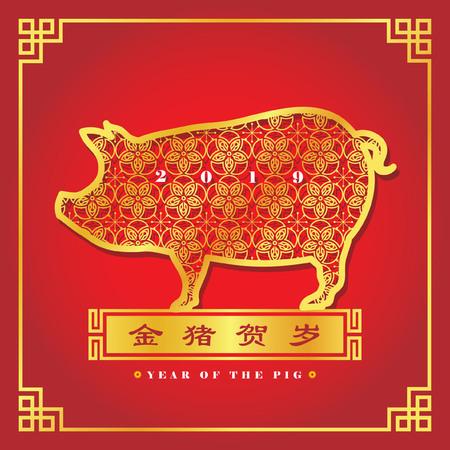 2019 année du Cochon. Carte de voeux de nouvel an chinois de cochon d'or.